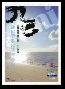 vol.10「うみ」の表紙