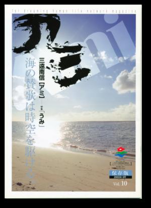 vol.10「うみ」