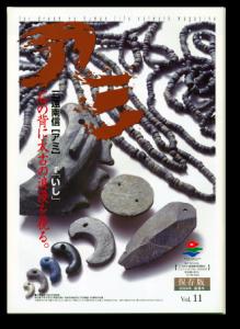 vol.11「いし」の表紙