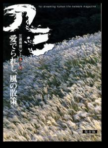 vol.16「かぜ」の表紙