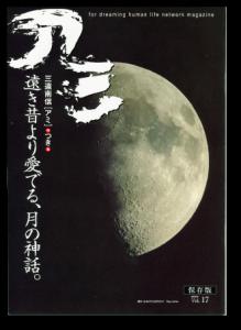 vol.17「つき」の表紙