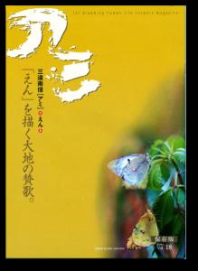 vol.18「えん」の表紙