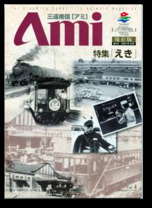 vol.4「えき」の表紙