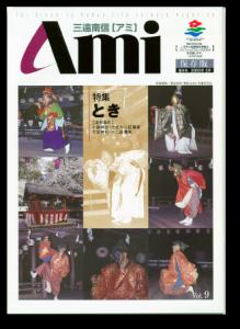 vol.9「とき」の表紙